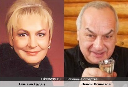 Татьяна Судец и Левон Оганезов