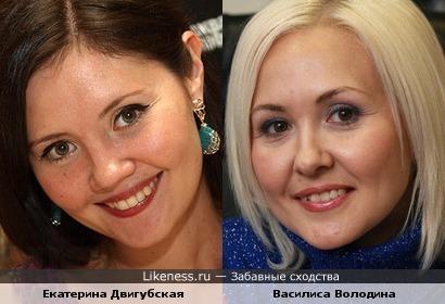 Екатерина Двигубская и Василиса Володина