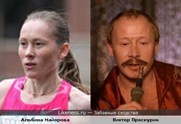 Альбина Майорова и Виктор Проскурин