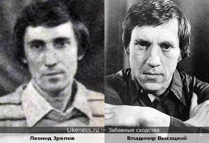 Леонид Зрелов похож на Владимира Высоцкого