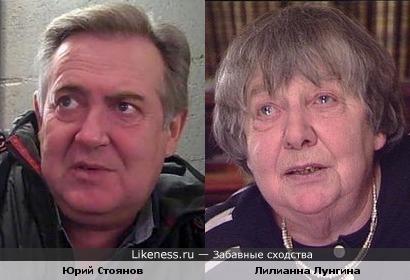 Юрий Стоянов и Лилианна Лунгина