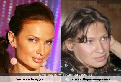 Эвелина Блёданс и Ирина Пороховщикова