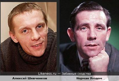 Алексей Шевченков и Норман Уиздом