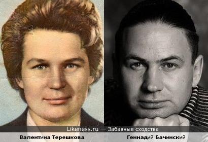 Валентина Терешкова и Геннадий Бачинский