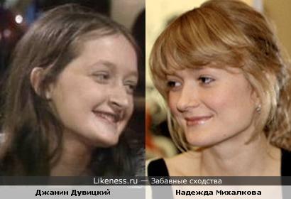Джанин Дувицкий и Надежда Михалкова