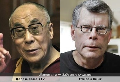 Далай-лама и Стивен Кинг