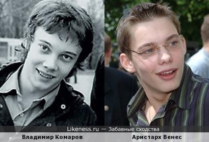 Владимир Комаров и Аристарх Венес