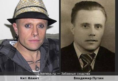 Кит Флинт похож на отца Путина
