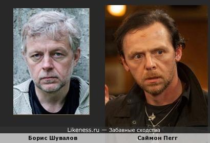 Борис Шувалов и Саймон Пегг