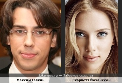 Максим Галкин и Скарлетт Йоханссон
