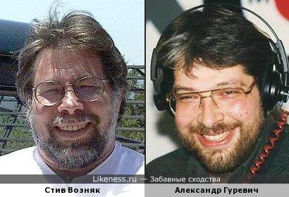Стив Возняк и Александр Гуревич