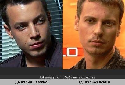 Дмитрий Блажко и Эд Шульжевский