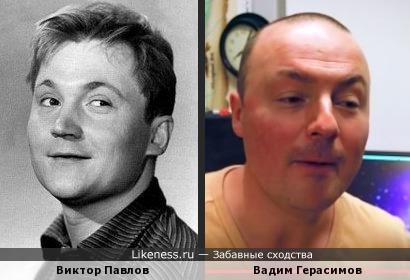 Виктор Павлов и Вадим Герасимов
