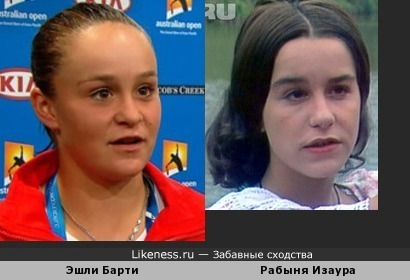 Эшли Барти и Луселия Сантуш