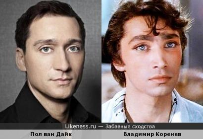 Пол ван Дайк и Владимир Коренев