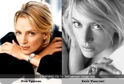 Ума Турман похожа на Кейт Уинслет