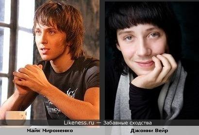 Майк Мироненко и Джонни Вейр похожи
