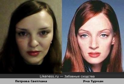 Петрова Светлана и Ума Турман чем-то похожи
