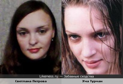 Светлана и Ума Турман