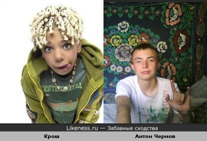 Антон Чернов похож на Кроша