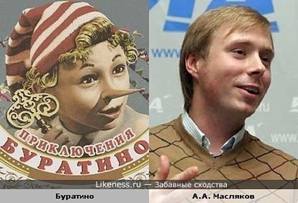 Александр Масляков-младший похож на Буратино