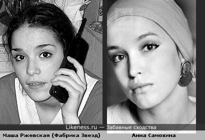 Маша Ржевская и Анна Самохина похожи