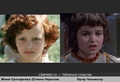 Актриса Женя Григорьева (Елена Морозова) похожа на актрису Лулу Михаеску