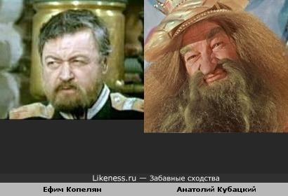 Ефим Копелян (Неуловимые мстители) и Анатолий Кубацкий (в роли Водяного) чем-то похожи