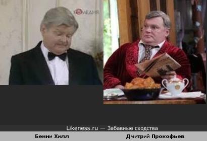 Дмитрий Прокофьев (Женская Лига) чем-то похож на Бенни Хилла