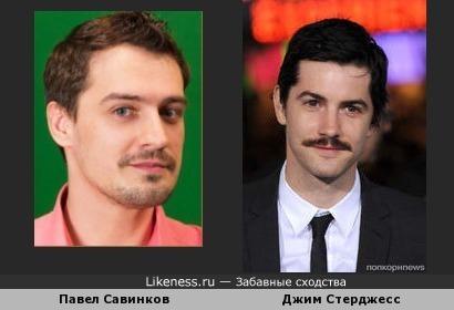 Актеры Павел Савинков и Джим Стерджесс чем-то похожи