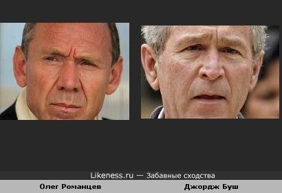 Романцев похож на Буша