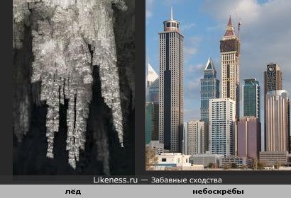 лёд и небоскребы