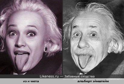 пародия на альберта эйнштейна