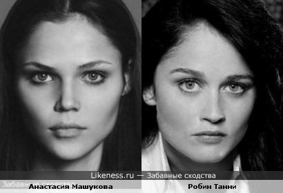 Анастасия Машукова и Робин Танни чем-то похожи на этих фото