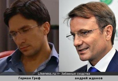 Герман Грефи и Андрей Жданов (Григорий Антипенко)