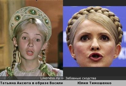 Славянки: Василиса Премудрая и Тимошенко