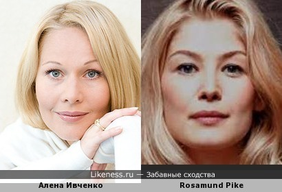 Алена Ивченко и Rosamund Pike