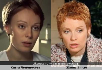 Жанна Эппле и Ольга Ломоносова