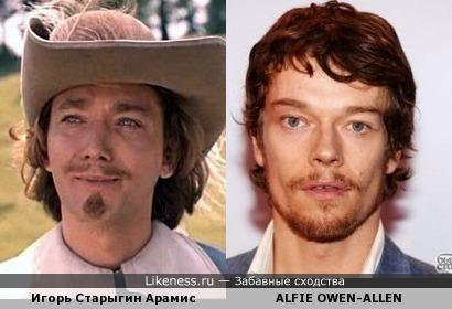Арамис и ALFIE OWEN-ALLEN