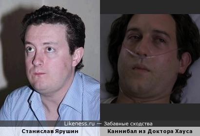 Станислав Ярушин и Каннибал из Доктора Хауса