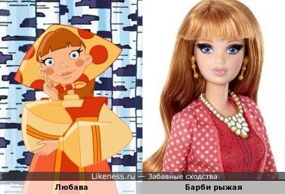 Любава и Барби