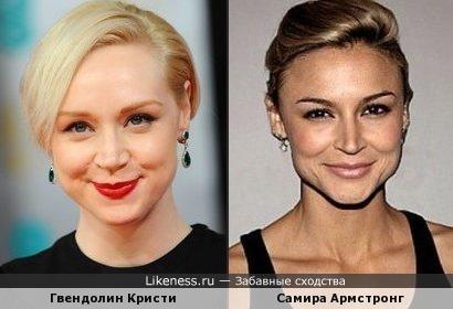 Гвендолин Кристи и Самира Армстронг