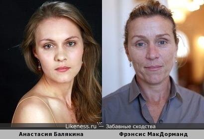 Анастасия Балякина и Фрэнсис МакДорманд
