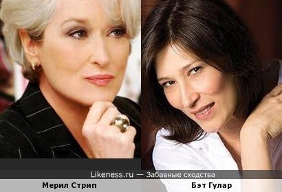 Мерил Стрип и Бет Гулар