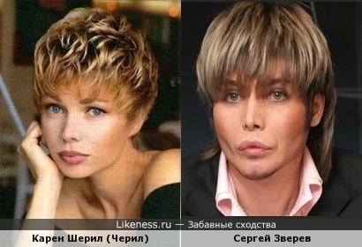 Карен Шерил (Черил) и Сергей Зверев