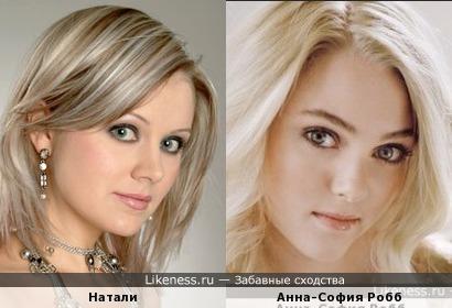 Натали и Анна-София Робб