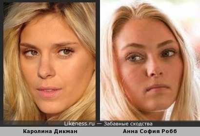 Анна София Робб напомнила Каролину Дикман