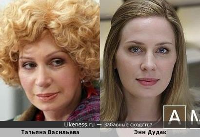 Татьяна Васильева и Энн Дудек