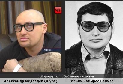 Александр Медведев (Шура) и Ильич Рамирес Санчес