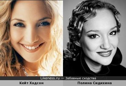 KATE HUDSON и Полина Сидихина